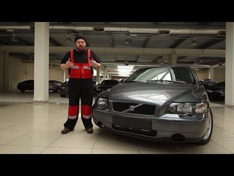 Подержанные автомобили. Вып.199. Volvo S60 2003