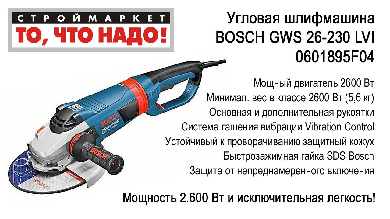 угловая шлифовальная машина Metabo W 720-125 - шлифмашина .
