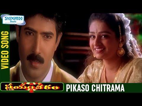 Swayamwaram Telugu Movie Songs | Pikaso Chitrama Full Video Song | Venu | Laya | Shemaroo Telugu