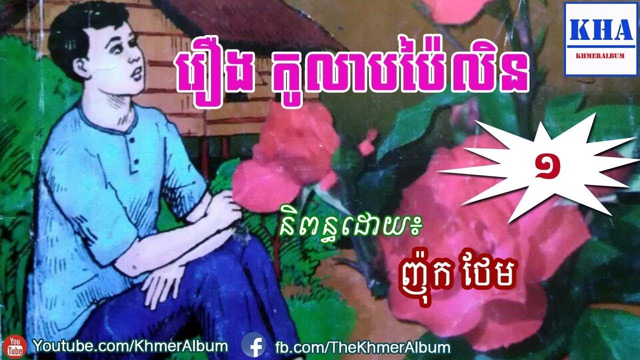 Download Khmer Legend - រឿង កូលាបប៉ៃលិន [Kolab Pailin - Rose of Pailin] - Part1