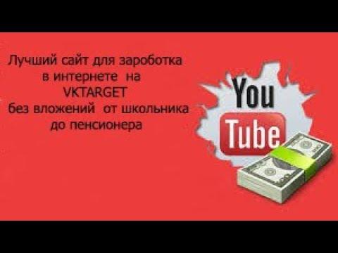 Видео Программа для реального заработка в интернете