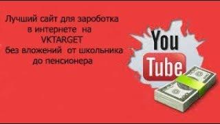 Как заработать деньги в интернете без вложений. / VKTARGET/ ЗАРАБОТОК В СОЦСЕТЯХ.