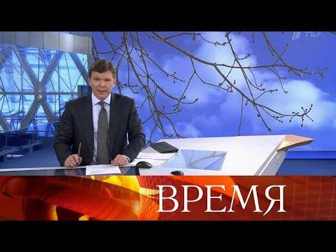 """Выпуск программы """"Время"""" в 21:00 от 21.02.2020"""