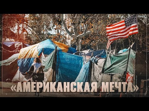 «Американская мечта»