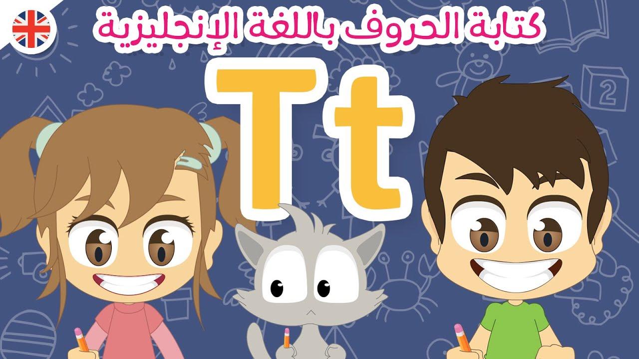 حرف T تعليم كتابة حرف T باللغة الإنجليزية للاطفال تعلم الحروف الإنجليزية مع زكريا Youtube