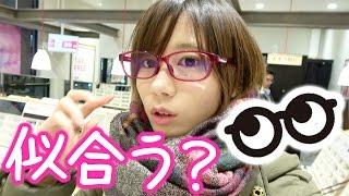 私のメガネ選びを手伝ってください【ゆきりぬ】 thumbnail