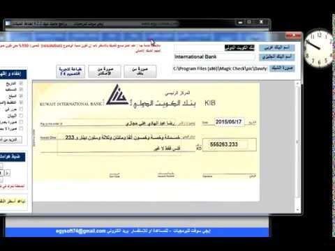 شرح برنامج ماجيك شيك 4 2 برنامج طباعة الشيكات عربي و انجليزي Youtube