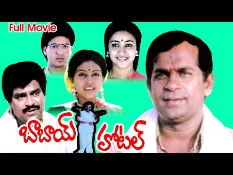 Babai Hotel Full Length Telugu Movie    బాబాయ్ హోటల్    Volga Video