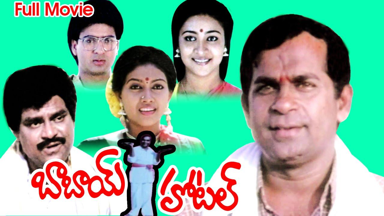 Babai Hotel Full Length Telugu Movie || బాబాయ్ హోటల్ || Volga Video