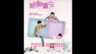 Absolute Boyfriend OST - Perfect Heartbeat - Jiro Wang
