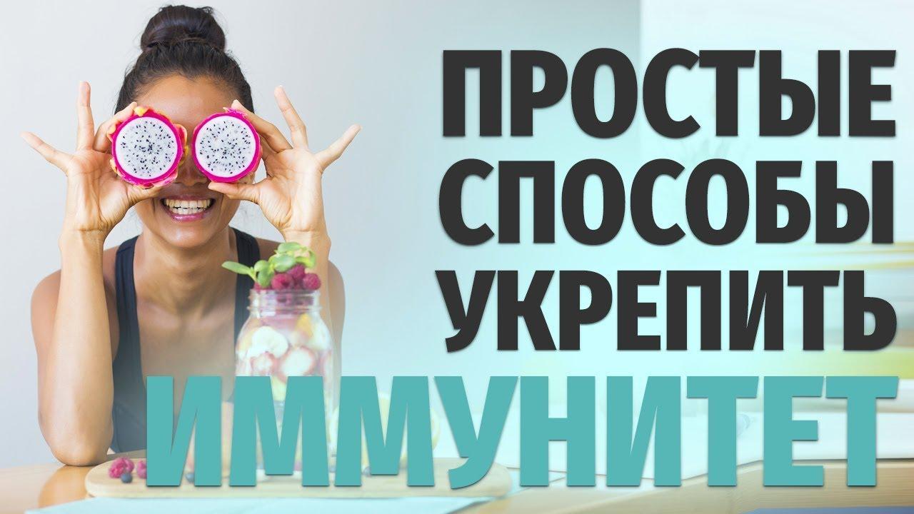 Видео о повышении иммунитета thumbnail