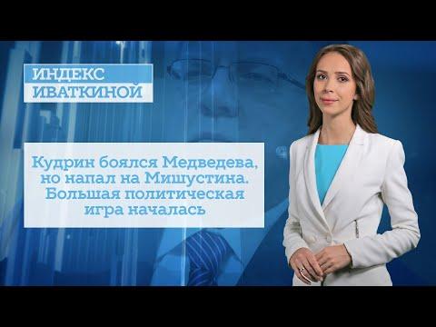 Кудрин боялся Медведева, но напал на Мишустина. Большая политическая игра началась