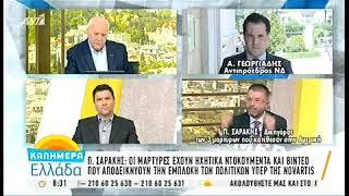 Τηλεφωνική παρέμβαση Άδωνι Γεωργιάδη στον Γιώργο Παπαδάκη στο Καλημέρα Ελλάδα στον ΑΝΤ1 08/02/2018