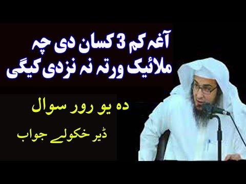 3 kasan Pashto bayan by shaikh abu hassan ishaq swati new sawal jawab 2018 thumbnail