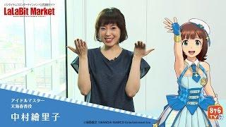 アイドルマスター プラチナスターズ キャンプウェア 天海春香Ver. を天...