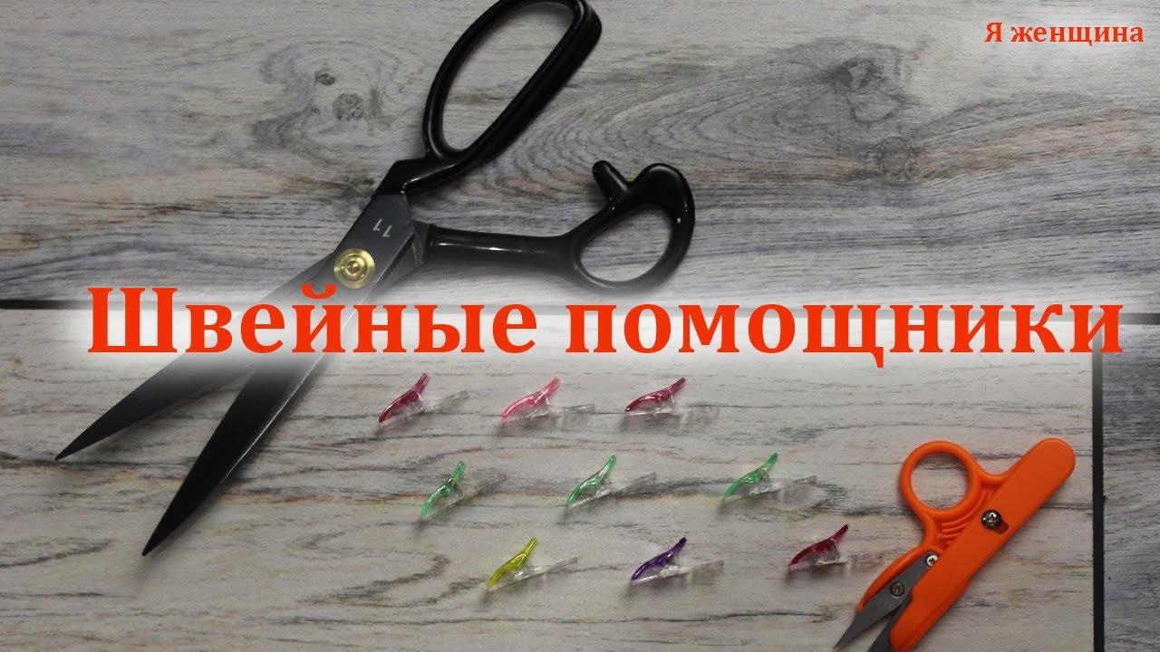 Новые швейные помощники. Обзор швейных покупок из магазина Revatorg