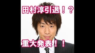昨日から話題になっている田村淳の重大発表。 その内容についてご覧くだ...