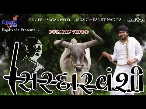 || SARDARVANSHI || SAGAR PATEL || PAGDIVADA GROUP PRESENTS||FULL HD VIDEO MP4|| JAY SARDAR||
