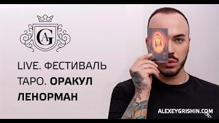 LIVE: ФЕСТИВАЛЬ ТАРО. ОРАКУЛ ЛЕНОРМАН.
