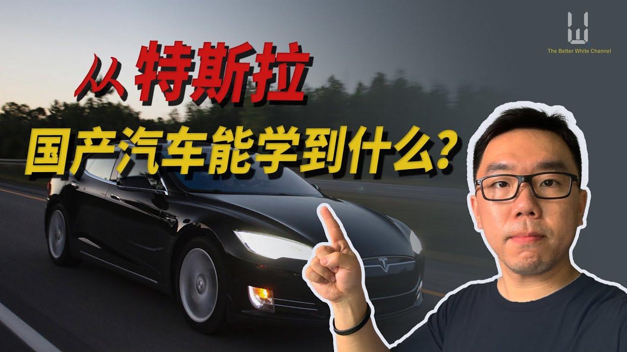 特斯拉成为世界第一大车企,国产汽车能从中学到什么?