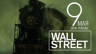 Wall Street On-line [ Bitcoin Rithmic Transaq ]