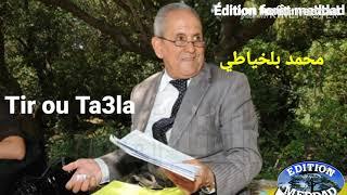 Mhamed belkhayatiTir ou Ta3la محمد بلخياطي طير وتعلى