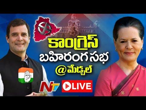 LIVE : Sonia Gandhi & Rahul Gandhi Public Meeting In Telangana - Prajakutami - Medchal - NTV LIVE