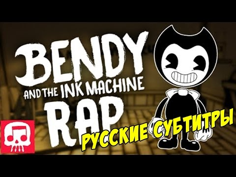 Thumbnail: [RUS Sub / ♫] JT Machinima - Can't Be Erased (BENDY AND THE INK MACHINE RAP) - РУССКИЕ СУБТИТРЫ