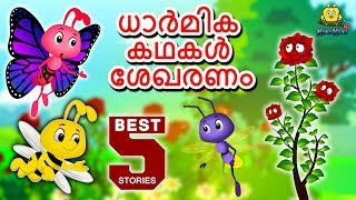 Malayalam Story for Children - ധാർമിക കഥകൾ ശേഖരണം0 | Malayalam Fairy Tales | Moral Stories for Kids