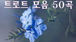 옛날 트로트 모음 50곡 2시간 연속 듣기 - 트로트 …
