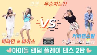 [2탄] 아이돌랜덤플레이댄스 결승전! 비타민VS피어스 …