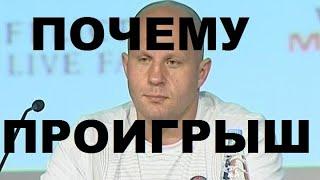 ФЕДОР ЕМЕЛЬЯНЕНКО -РАЙАН БЕЙДЕР. BELLATOR 214. (ПРИЧИНА ПОРАЖЕНИЯ).