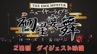 THE IDOLM@STER ニューイヤーライブ!! 初星宴舞【2日目】ダイジェスト映像