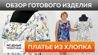 Нежное платье из хлопка с цветочным принтом поясом и квадратным вырезом Обзор готового изделия