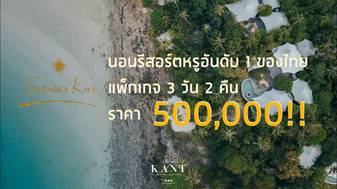 KANT x SONEVA KIRI รีสอร์ตสุดหรูอันดับ 1 ของไทย ทำไมนักท่องเที่ยวทั่วโลกถึงอยากมาพักที่นี่