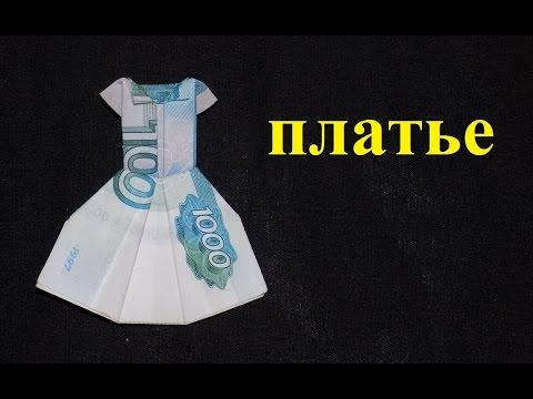 Moneygami оригами из денег