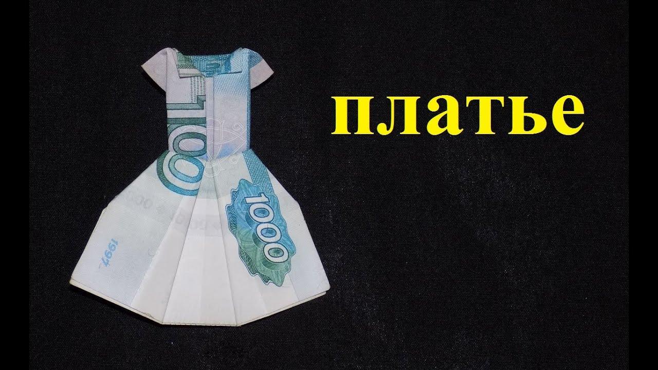 Оригами из денег схема платья