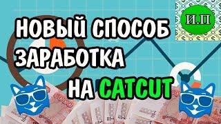 Новый способ заработка на Catcut 2017