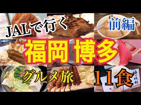 JALで行く1泊2日福岡・博多グルメ旅(前編・全11食)