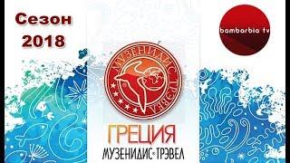 Музенидис Тревел. Греция. Новости сезона 2018(, 2018-03-27T16:21:37.000Z)