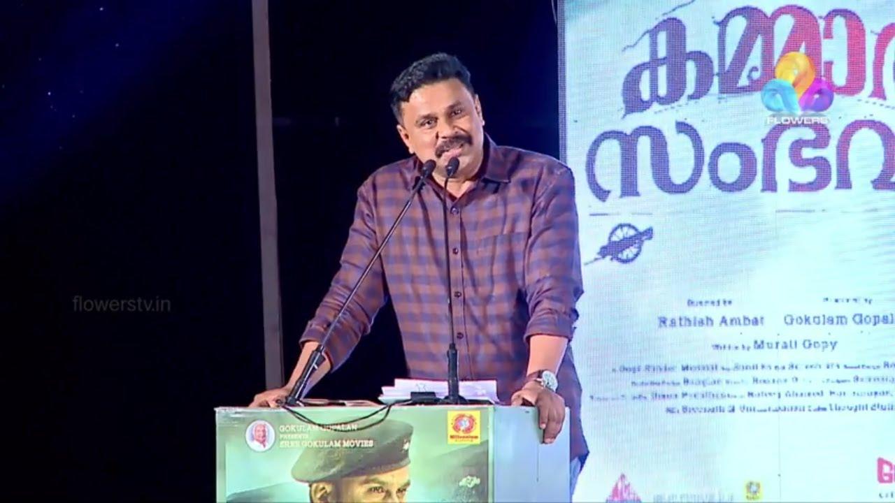 Kammarasambhavam Audio Launch | Flowers TV