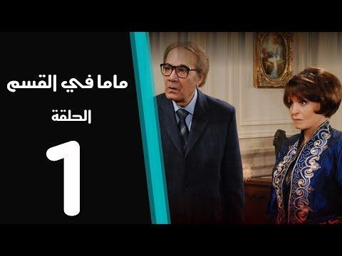 ماما في القسم الحلقة 1 Mama Fi Alqaism Series Youtube