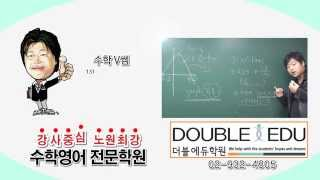 [포마스쿨 노원본원-더블에듀학원] V강창성(수학)/Ja…