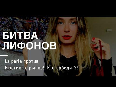 Дорогой БЮСТГАЛТЕР VS дешевый ЛИФон
