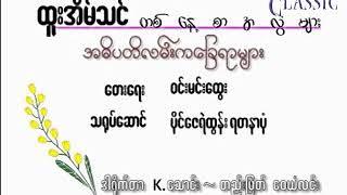 July Min Karaoke(Htoo Eain Thin)