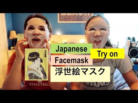 日本の浮世絵パックをEricaと試してみた!Trying Japanese Facemask