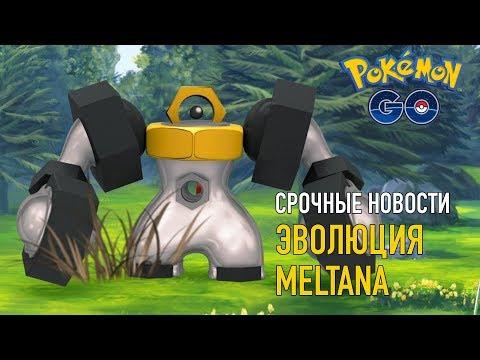 СЕКРЕТ МЕЛТАНА РАСКРЫТ - POKEMON GO thumbnail