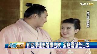 日本相撲國寶火大!貴乃花怒退相撲界  全球進行式 20180929 (4/4)