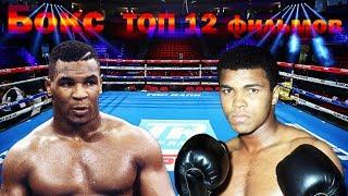 Бокс и боксеры ТОП 12 лучших фильмов