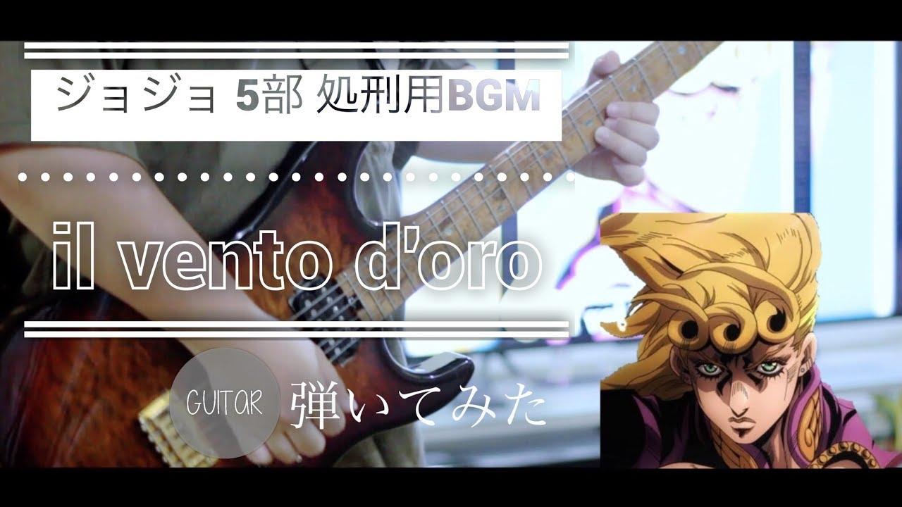 部 bgm 5 ジョジョ